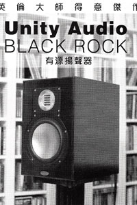 Japanese Audiotechnique Rock Review