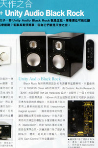 Japanese HiFi Magazine Rock Review